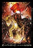 オーバーロード9 破軍の魔法詠唱者