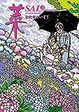 菜~ふたたび~(3) (モーニングコミックス)