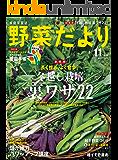 野菜だより 2017年11月号 [雑誌]
