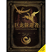 Dragon Dodgers (Chinese Edition) book cover