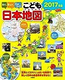 見て、学んで、力がつく! こども日本地図 2017年版