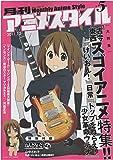 月刊アニメスタイル第5号 (ねんどろいどぷち 山中さわ子付属)
