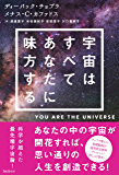 宇宙はすべてあなたに味方する