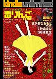 毒りんごcomic : 20 (アクションコミックス)