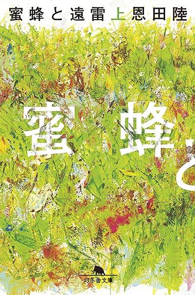 蜜蜂と遠雷(上) (幻冬舎文庫) | 恩田 陸