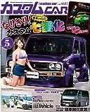 カスタムCAR(カスタムカー)2017年5月号 Vol.463【雑誌】
