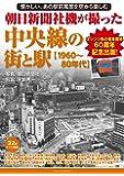 朝日新聞社機が撮った中央線の街と駅【1960~80年代】