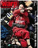 warp MAGAZINE JAPAN 2017年 06月号