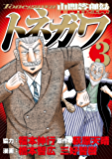 中間管理録トネガワ(3) (ヤングマガジンコミックス)