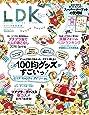 LDK(エルディーケー) 2016年 05 月号 [雑誌]