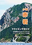 小樽赤岩クライミングガイドブック