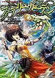 ソード・ワールド2.0サプリメント フェアリーガーデン ―妖精たちの空中庭園―