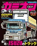 カミオン 2017年 06月号 No.414 [雑誌]