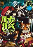 骸シャンデリア(2) (ARIAコミックス)