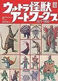 ウルトラ怪獣アートワークス1971−1980