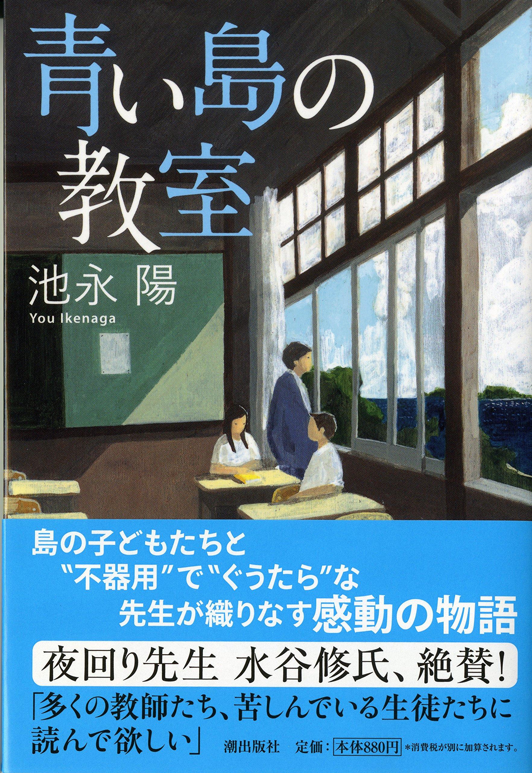 青い島の教室 (潮文庫) | 池永 ...