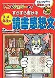 トムとジェリーのすらすら書ける3・4年生の読書感想文: トムとジェリーの勉強カンペキ! (だいすき!トム&ジェリーわかったシリーズ)