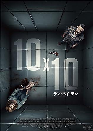 amazon 10x10 テン バイ テン dvd 映画
