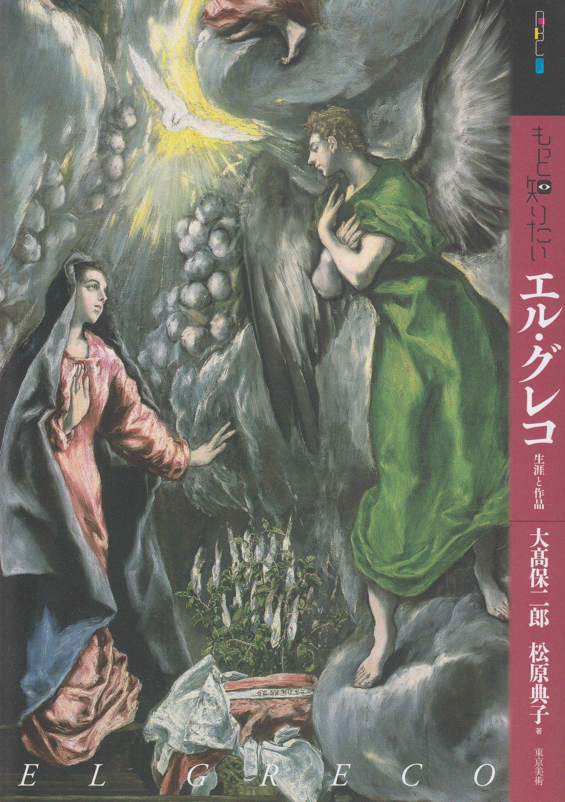 Read Online Motto shiritai eru gureko : Shogai to sakuhin. pdf epub