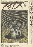 アックス 第89号 特集:藤宮史