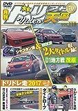 ドリフト天国 DVD Vol.118 (ドリフト天国 VIDEO)