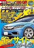 ニューモデルマガジンX 2017年 06月号 [雑誌]