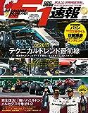 F1速報 2017年 6/29号 第7戦カナダGP