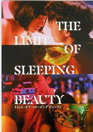 Amazon.co.jp: 【映画パンフレット】THE LIMIT OF SLEEPING