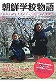 朝鮮学校物語  あなたのとなりの「もうひとつの学校」