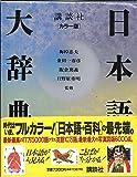 日本語大辞典