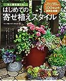 はじめての寄せ植えスタイル―色と器を楽しむ