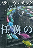 任務の終わり 上 (文春e-book)