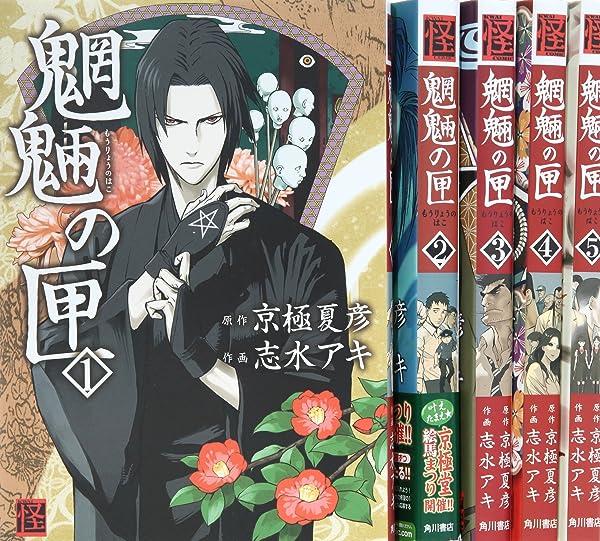 魍魎の匣 コミック 全5巻完結セット (怪COMIC)