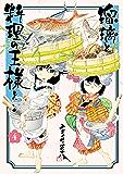 瑠璃と料理の王様と(4) (イブニングコミックス)
