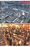 現代思想 2017年7月臨時増刊号 総特集◎築地市場