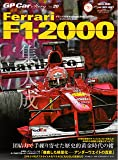 GP CAR STORY Vol.20 Ferrari F1-2000 (SAN-EI MOOK)