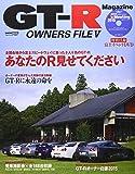 GT-R OWNERS FILEV (CARTOP MOOK)
