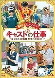 東京ディズニーリゾート キャストの仕事 Disney in Pocket (ディズニーピース)