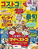 晋遊舎ムック コストコファンmagazine!2018