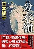 分水嶺 (祥伝社文庫)