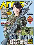 月刊アームズマガジン2017年9月号 [雑誌]