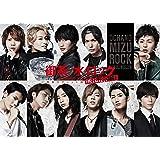 御茶ノ水ロック -THE LIVE STAGE- 完全エディット版 [DVD]