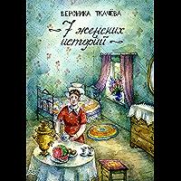 7 женских историй (Russian Edition)