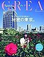 CREA 1月号 (秘密の東京。)