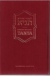 Amazon midrash rabbah 10 vol set 9780900689383 harry tanya likutei amarim revised hebrew and english edition fandeluxe Choice Image