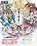 Z/X (ゼクス) -Zillions of enemy X- スターターデッキ C18 導きの巫女