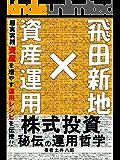 飛田新地×資産運用=株式投資