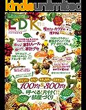 LDK (エル・ディー・ケー) 2018年11月号 [雑誌]