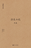 浮生六记 (果麦经典)