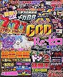パチスロ実戦術メガBB XX Vol.3 (GW MOOK 472)